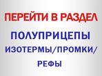 Полуприцепы Изотермы/Промки/Рефы